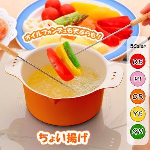 天ぷら鍋 小型 揚げ物 揚げ鍋 調理器具 キッチン用品 IH対応|interior-festa