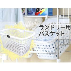 ランドリー用バスケット 洗濯機ラック 洗濯機カゴ ランドリーカゴ 洗濯物|interior-festa