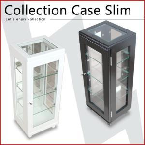 コレクションケース スリム ガラスケース ディスプレイラック 飾り棚|interior-festa