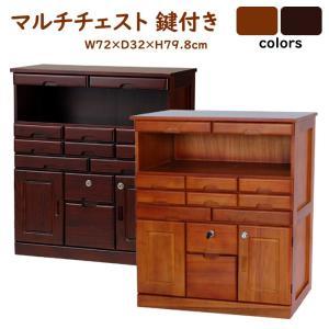 鍵付きマルチチェスト 幅72cm 木製 引出し 小物入れ 収納棚 処分セール|interior-festa