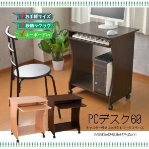 木目調パソコンデスク PCデスク 机 木製 キャスター 省スペース キーボード|interior-festa