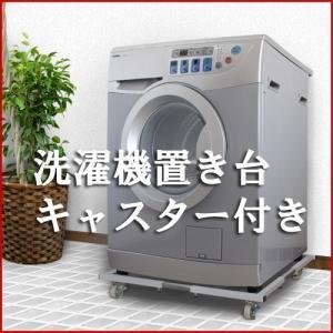 洗濯機置き台  洗濯機ラック ランドリー キャスター付き 伸縮|interior-festa