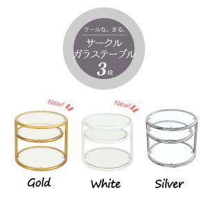 サークルテーブル 3段 ガラス サイドテーブル 小型 ディスプレイ ガラスラック|interior-festa