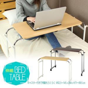 ベッドテーブル  サイドテーブル キャスター付き 高さ調節 伸縮 木製 interior-festa