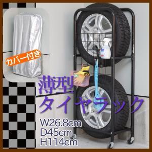 薄型タイヤラック(カバー付)タイヤラック 2本 2段 車種 対応 縦 軽 interior-festa