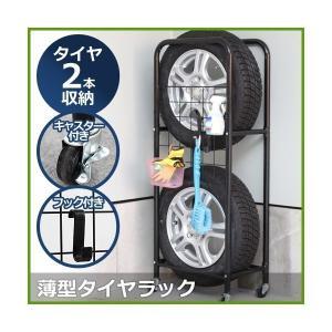 薄型タイヤラック(カバーなし)/ タイヤラック 2本 2段 車種 対応 軽 縦 interior-festa