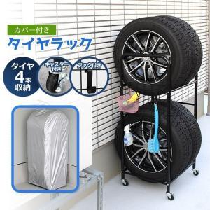 タイヤラック(カバー付) タイヤラック タイヤ収納 4本 車種 対応 スリム 縦 2段 軽 interior-festa