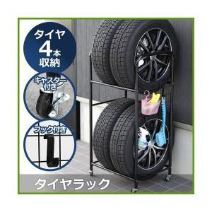 タイヤラック(カバーなし) / タイヤラック タイヤ収納 4本 車種 対応 スリム 縦 2段 軽 interior-festa