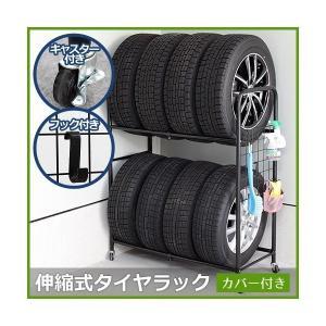 伸縮式タイヤラック(カバー付)/ タイヤ収納 8本 4本 車種 対応 縦 2段 軽 interior-festa