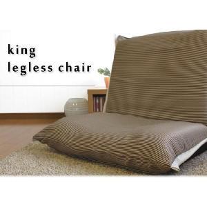キング座椅子 ロイヤル / キングサイズ 一人掛け 座椅子|interior-festa