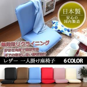 レザー座椅子 コンパクト 日本製 リクライニング おしゃれ|interior-festa