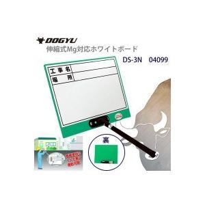 土牛産業 伸縮式Mg対応ホワイトボード DS-...の関連商品1