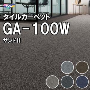 東リ タイルカーペット GA-100W:...