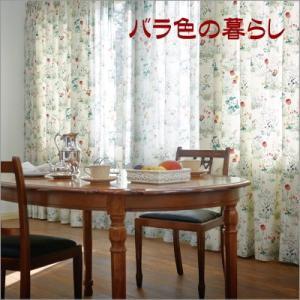 カーテン バラ色の暮らし オーダーカーテン B4159 ウォッシャブル 防炎 消臭 スタイリッシュウェーブ縫製 2倍ヒダ 幅76〜150cmX丈〜100cmまで|interior-fuji