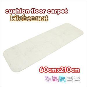 キッチンマット 消臭機能 クッションフロア 約60cmX210cm|interior-fuji