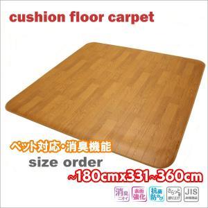 クッションフロアカーペット ペットシート ダイニングカーペット 消臭機能 オーダーサイズ幅〜180cmまでX長さ331〜360cmまで|interior-fuji