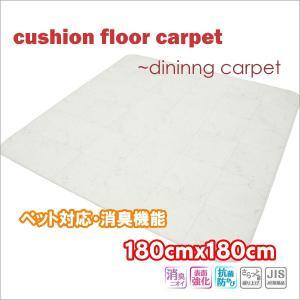 クッションフロアカーペット ペットシート ダイニングカーペット 消臭機能 約180cmX180cm|interior-fuji