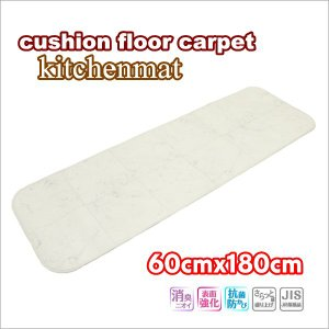 キッチンマット 消臭機能 クッションフロア 約60cmX180cm|interior-fuji