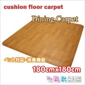 クッションフロアカーペット ペット対応 ダイニングカーペット 消臭機能 撥水 表面強化 木目柄 約180cmX180cm|interior-fuji