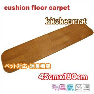 キッチンマット 消臭機能 クッションフロア 約45cmX180cm|interior-fuji