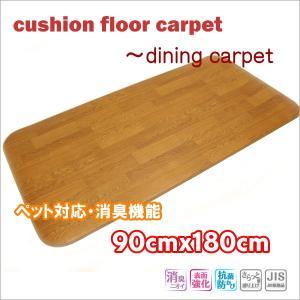 クッションフロアカーペット ペットシート ダイニングカーペット 消臭機能 約90cmX180cm|interior-fuji