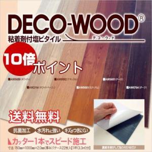 簡単フローリング 塩ビタイル デコウッド 木目調 22枚(約2畳分)|interior-fuji
