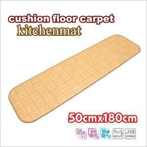 キッチンマット 消臭機能 クッションフロア 約50cmX180cm|interior-fuji