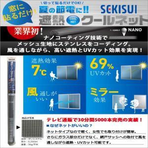 遮熱 省エネ クールネット 積水化学 SEKISUI遮熱クールネット(長さ1m) interior-fuji