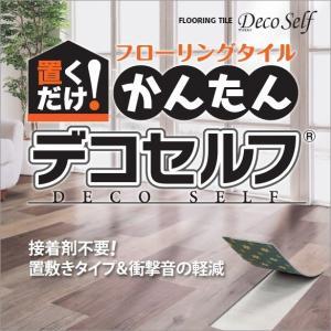 置くだけ!かんたんデコセルフ 10枚1セット(1.74平米分)接着剤不要 置き敷きタイプ&衝撃音の軽減 古材の風合いは本物のような質感|interior-fuji