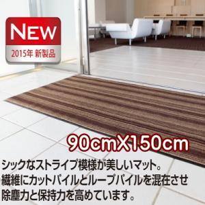 玄関マット 屋内 除塵用 アーバンラインマット 90cmX150cm|interior-fuji