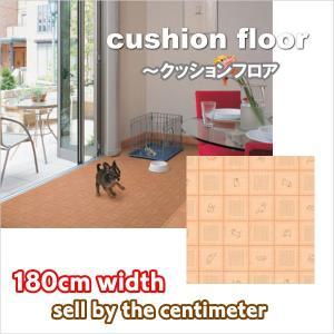 クッションフロア 抗菌 消臭 CES4032(カット販売) 約180cm巾 ※10cm単位ですので1m以上から購入可|interior-fuji