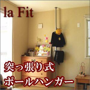 ポールハンガー ラフィット ハンガーフックBセット|interior-fuji
