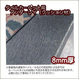 タイルカーペット 送料無料用 アンダーレイ 8mm厚 幅95cmX10m巻【メーカー直送土日・祝日配送不可商品】|interior-fuji