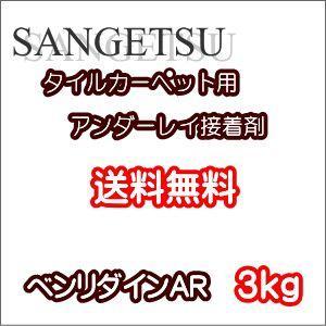接着剤 アンダーレイ用 ベンリダインAR 3kg|interior-fuji