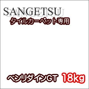 接着剤 タイルカーペット用 ベンリダインGT 18kg|interior-fuji