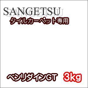 接着剤 タイルカーペット用 ベンリダインGT 3kg|interior-fuji