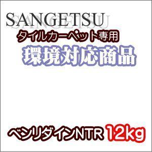 接着剤 タイルカーペット用 ベンリダインNTR 12kg(環境対応商品)|interior-fuji
