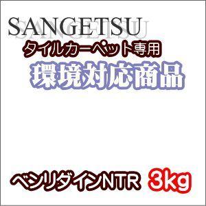 接着剤 タイルカーペット用 ベンリダインNTR 3kg(環境対応商品)|interior-fuji