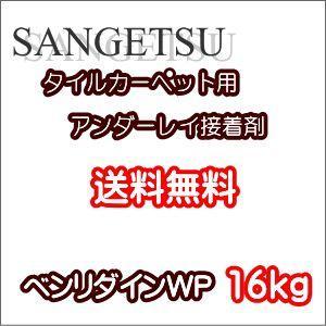 接着剤 籐タイルカーペット・アンダーレイ用 ベンリダインWP 16kg|interior-fuji