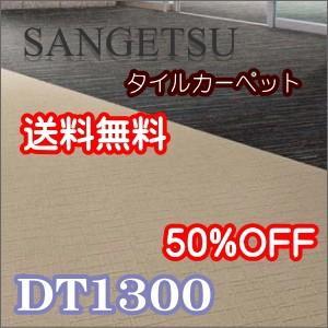 サンゲツ タイルカーペット DT1300 ダストコントロールタイル 61cmX61cm角【メーカー直送土日・祝日配送不可商品】|interior-fuji