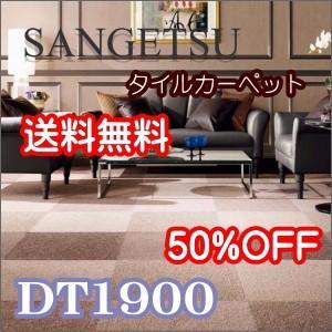 サンゲツ タイルカーペット DT1900 耐ソフトスパイク【メーカー直送土日・祝日配送不可商品】|interior-fuji