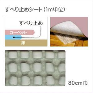 すべり止めシート(1m当たり)|interior-fuji