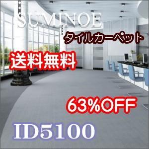 タイルカーペット 73%OFF スミノエ iD5100(SHETLAND) ECOS 送料無料(離島・北海道除く)【購入条件16枚以上4枚単位】 interior-fuji