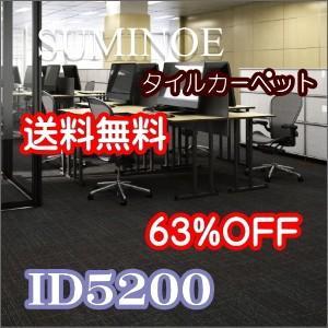 タイルカーペット 73%OFF スミノエ iD5200(LINTON) ECOS 送料無料(離島・北海道除く)【購入条件16枚以上4枚単位】 interior-fuji