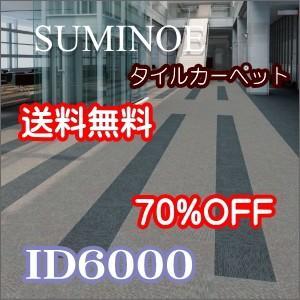 タイルカーペット 75%OFF スミノエ iD6000(LEAF) ECOS 送料無料(離島・北海道除く)【購入条件20枚以上4枚単位】 interior-fuji