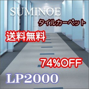タイルカーペット 80%OFF スミノエ LP2000 ECOS 送料無料(離島・北海道除く)【購入条件20枚以上4枚単位】 interior-fuji