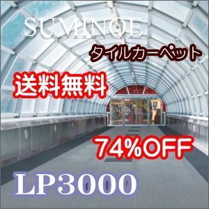 タイルカーペット 80%OFF スミノエ LP3000 ECOS 送料無料(離島・北海道除く)【購入条件20枚以上4枚単位】 interior-fuji