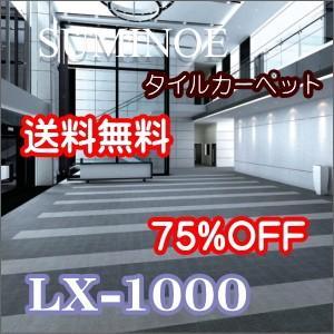 タイルカーペット 80%OFF スミノエ LX1000 ECOS 送料無料(離島・北海道除く)【購入条件20枚以上4枚単位】 interior-fuji