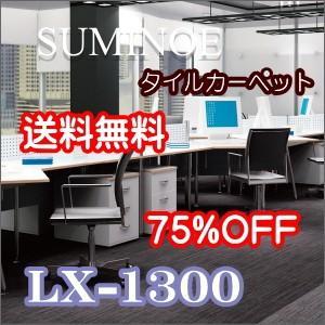 タイルカーペット 80%OFF スミノエ LX1300(MIST) ECOS 送料無料(離島・北海道除く)【購入条件20枚以上4枚単位】 interior-fuji