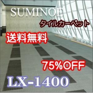 タイルカーペット 80%OFF スミノエ LX1400(FUSION) ECOS 送料無料(離島・北海道除く)【購入条件20枚以上4枚単位】 interior-fuji